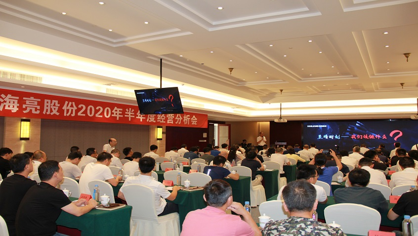Target at the Clear Objective,  Advance Bravely against the Torrent —— Hailiang Co., Ltd. Ceremoniously Held the Business Analysis Conference of the first Half of 2020
